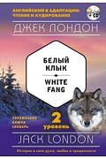 Белый Клык = White Fang (+ компакт-диск MP3): 2-й уровень. Артикул: 3137 Эксмо Лондон Д.