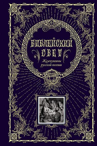 Библейский свет. Жемчужины русской поэзии (с грифом РПЦ) Артикул: 28018 Эксмо
