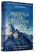 Мальчик на вершине горы Артикул: 28620 Фантом-пресс Бойн Д.