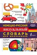Немецко-русский визуальный словарь для школьников Артикул: 30094 АСТ .