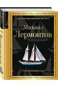 Стихотворения Артикул: 30897 Эксмо Лермонтов М.Ю.