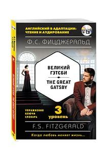 Великий Гэтсби = The Great Gatsby (+ компакт-диск MP3): 3-й уровень Артикул: 10910 Эксмо Фицджеральд Ф.С.