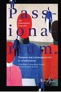 БиблАбсолют/PASSIONARIUM. Теория пассионарности и этногенеза Артикул: 12620 АСТ Гумилев Л.Н.