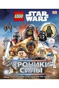 Lego Звездные войны. Хроники Силы (с мини-фигуркой) Артикул: 32453 Эксмо , Ивакин Т.И.
