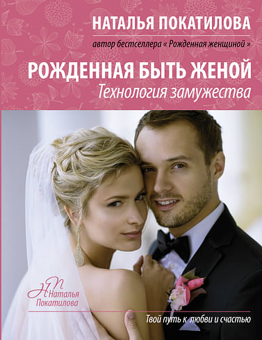 Рожденная быть женой Артикул: 19939 АСТ Покатилова Н.А.