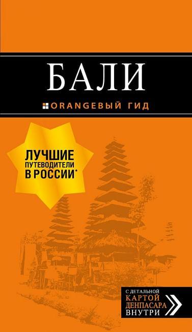 Бали: путеводитель. 2-е изд., испр. и доп. Артикул: 36029 Эксмо Шигапов А.С.,