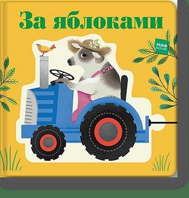 За яблоками Артикул: 36033 МАНН, ИВАНОВ И ФЕРБЕР ООО Дженни Рен