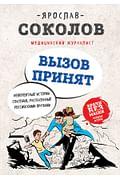 Вызов принят. Невероятные истории спасения, рассказанные российскими врачами Артикул: 36119 Эксмо Соколов Я.А.
