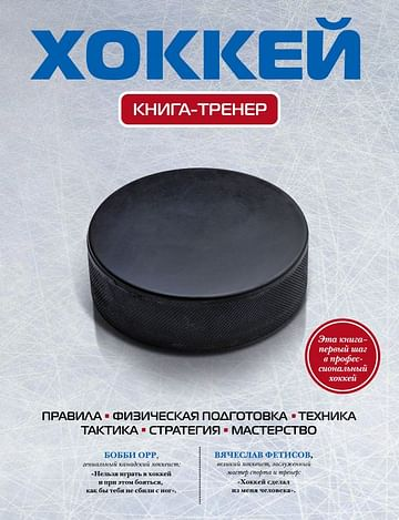 Хоккей. Книга-тренер Артикул: 36803 Эксмо Грамм А.