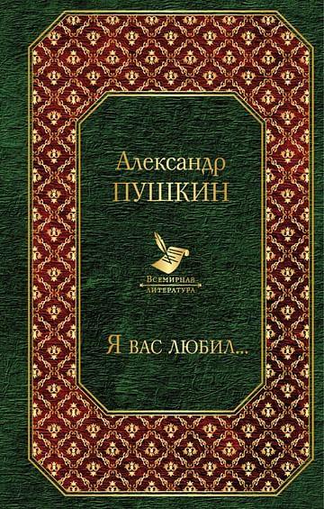 Я вас любил...Стихотворения. Артикул: 62598 Эксмо Пушкин А.С.