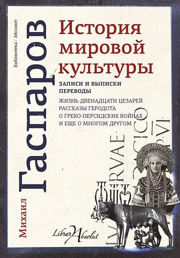 История мировой культуры Артикул: 28946 АСТ Гаспаров М.Л.