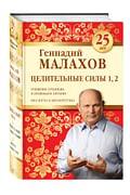 Целительные силы 1,2. Юбилейное издание. Артикул: 35935 Эксмо Геннадий Малахов