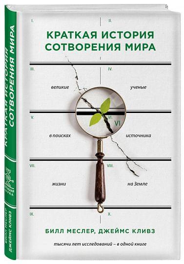 Краткая история сотворения мира Артикул: 37560 Эксмо Меслер Б., Кливз Д.