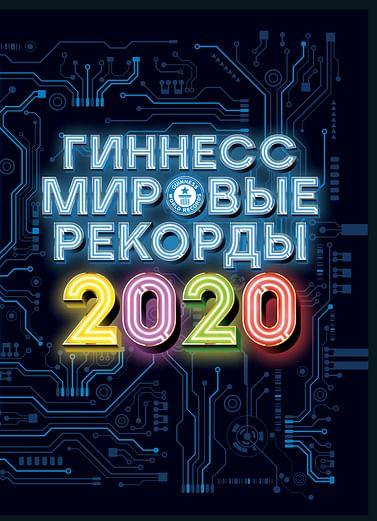 Гиннесс. Мировые рекорды 2020. Артикул: 68750 АСТ .