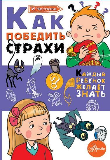Как победить страхи Артикул: 42395 АСТ Чеснова И.Е.