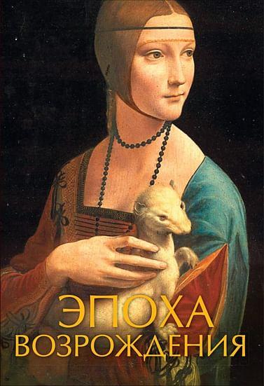 Эпоха Возрождения Артикул: 51653 АСТ .