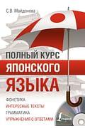 Полный курс японского языка + CD Артикул: 43495 АСТ Майдонова С.В.