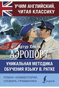 Аэропорт Артикул: 43830 АСТ Хейли А.