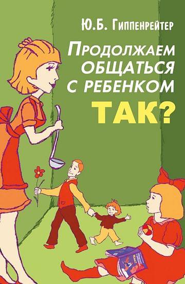 Продолжаем общаться с ребенком. Так?. Артикул: 6557 АСТ Гиппенрейтер Ю.Б.
