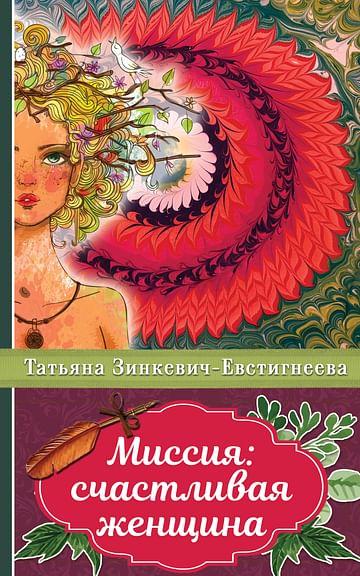 Миссия: счастливая женщина Артикул: 54582 АСТ Зинкевич-Евстигнеева