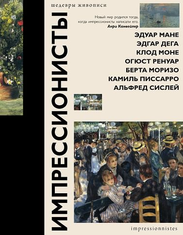 Импрессионисты Артикул: 55304 АСТ Мурашова Е.А.