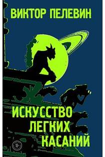 Искусство легких касаний Артикул: 66783 Эксмо Пелевин В.О.