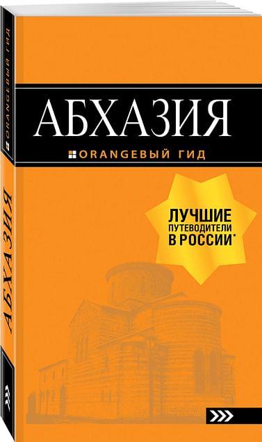 Абхазия : путеводитель. 3-е изд. доп. и испр. Артикул: 58793 Эксмо Романова А.Г., Сусид