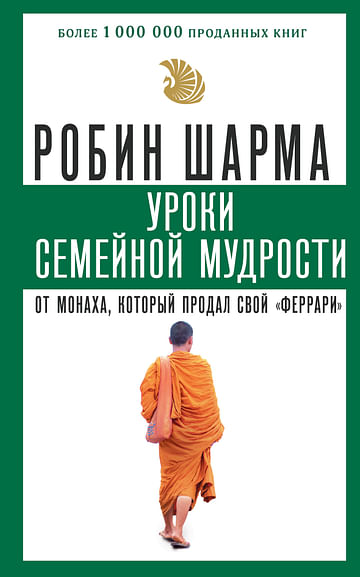 "Уроки семейной мудрости от монаха, который продал свой ""феррари"" Артикул: 59090 АСТ Шарма Р."