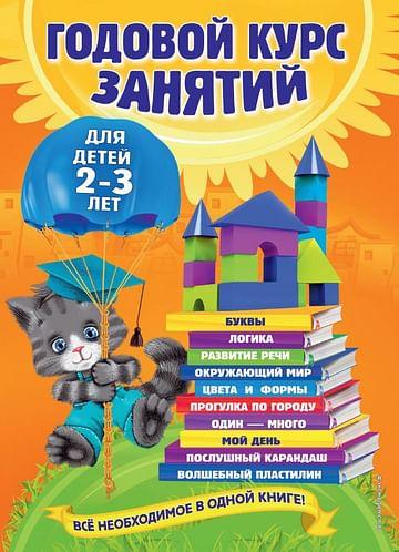 Годовой курс занятий: для детей 2-3 лет. Артикул: 13242 Эксмо Гурская О., Далидови