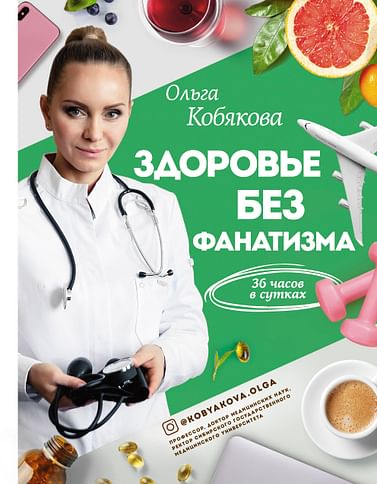 Здоровье без фанатизма: 36 часов в сутках Артикул: 69009 АСТ Кобякова О.С.