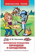 Путешествие Карандаша и Самоделкина (ВЧ) Артикул: 48413 Росмэн-Пресс Постников В.Ф.