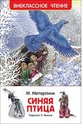 Метерлинк М. Синяя птица (ВЧ) Артикул: 48418 Росмэн-Пресс Метерлинк М.