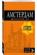 Амстердам: путеводитель+карта. 7-е изд., испр. и доп. Артикул: 63966 Эксмо Крузе М.А.