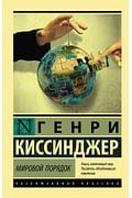 Мировой порядок Артикул: 48807 АСТ Киссинджер Генри
