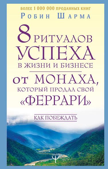 "8 ритуалов успеха в жизни и бизнесе от монаха, который продал свой ""феррари"". Как побеждать Артикул: 65128 АСТ Шарма Р."