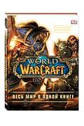 World of Warcraft. Полная иллюстрированная энциклопедия Артикул: 71529 Эксмо Плит К., Стикни Э.