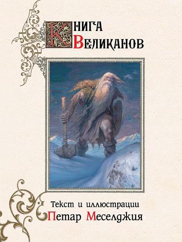 Книга великанов Артикул: 73452 АСТ Меселджия П.
