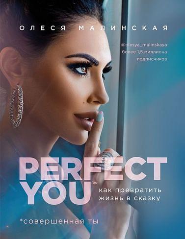 Perfect you. Как превратить жизнь в сказку Артикул: 72566 Эксмо Малинская О.А.
