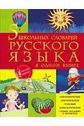 5 школьных словарей русского языка в одной книге Артикул: 53182 АСТ .