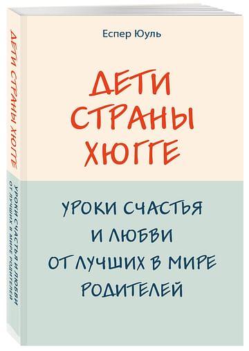 Дети страны хюгге. Уроки счастья и любви от лучших в мире родителей Артикул: 74185 Эксмо Юуль Е.