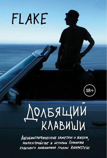 Долбящий клавиши Артикул: 53776 Эксмо Лоренц К.Ф.