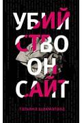 Убийство онсайт Артикул: 53795 Эксмо Шахматова Т.С.