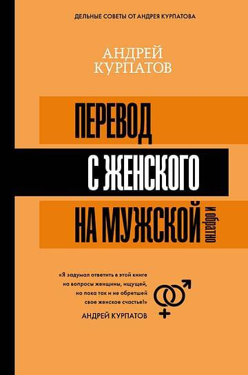 Перевод с женского на мужской и обратно Артикул: 53917 АСТ Курпатов А.В.