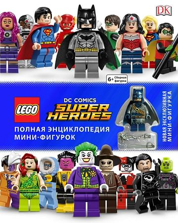 LEGO DC Comics. Полная энциклопедия мини-фигурок (+ эксклюзивная мини-фигурка) Артикул: 30652 Эксмо