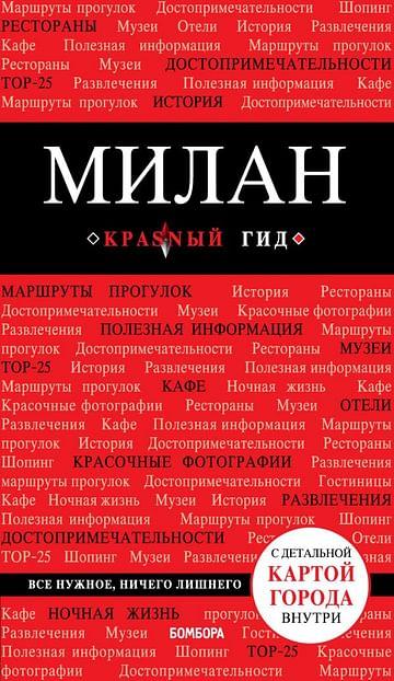 Милан. 2-е изд., испр. и доп. Артикул: 54890 Эксмо Чередниченко О.В.