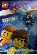 LEGO Movie. Бронебро (+ эксклюзивная мини-фигурка) Артикул: 55493 Эксмо