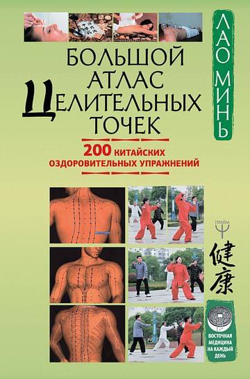 Большой атлас целительных точек. 200 китайских оздоровительных упражнений Артикул: 55962 АСТ Минь Л.