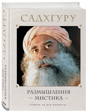 Размышления мистика. Ответы на все вопросы Артикул: 68694 Эксмо Садхгуру