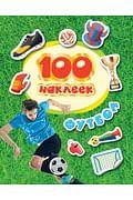 100 наклеек. Футбол (красная) Артикул: 57059 Росмэн-Пресс Котятова Н. И.