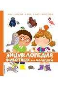 Энциклопедия животных для малышей Артикул: 58088 Эксмо